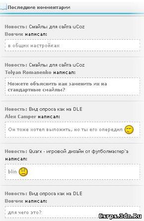 Информер новых комментарием - для uCoz