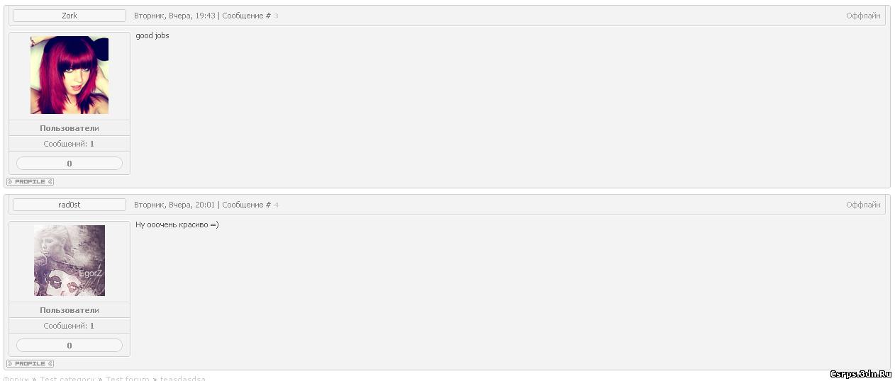 [Форум] Серый вид сообщений форума