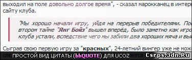 Простой вид цитаты для Ucoz