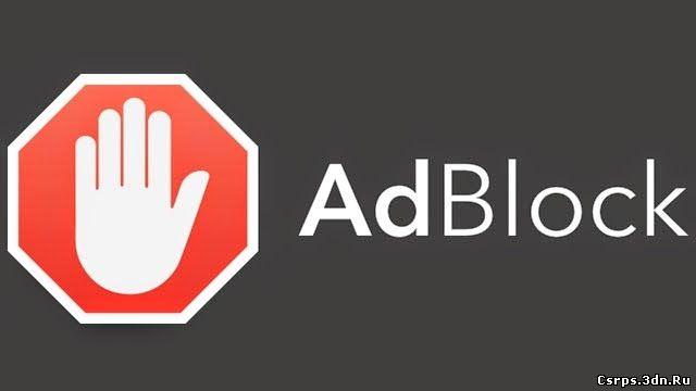 Adblock Plus - Интернет без назойливой рекламы!