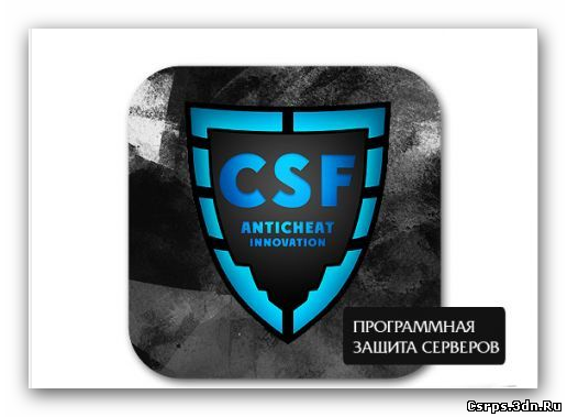 [Защита сервера] CSF Anti-cheat v1.24c Update