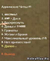 Админские команды [Conter-Strike 1.6]
