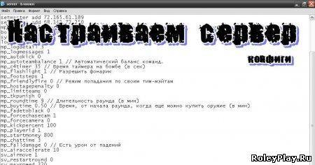 Настройка сервера [Counter-Strike 1.6]
