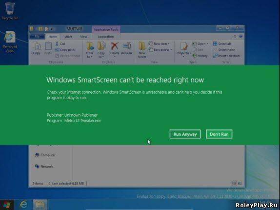 В Windows 8 включен модуль выявления установки пиратского ПО